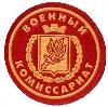 Военкоматы, комиссариаты в Ботлихе